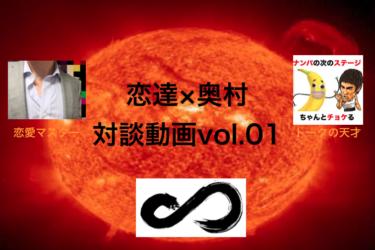 【対談】奥村さん『コンプレックス自慢とコンプレックスを乗り越えた先にある理想の世界』