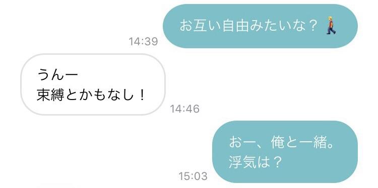 【ペアーズやりとりの技3】日常的な会話口調がオススメ!1
