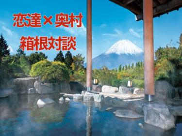 【恋達×奥村】箱根対談-人生で必要なものを見失いがちなあなたへ-
