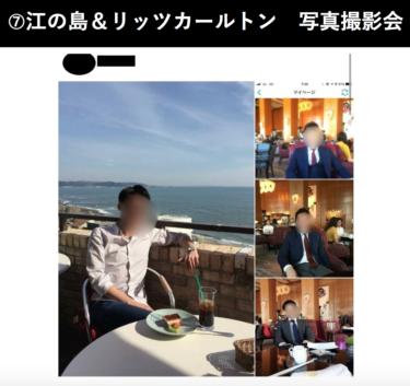 Club 恋達 グループLINEノート特別公開③