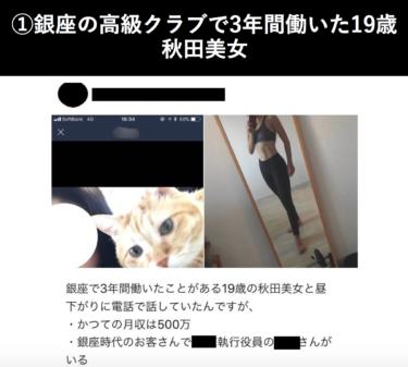 Club 恋達 グループLINEノート特別公開②
