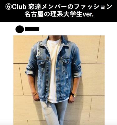 Club 恋達 グループノート特別公開④