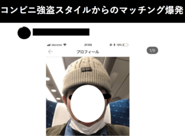 Club 恋達 グループLINEノート特別公開⑤