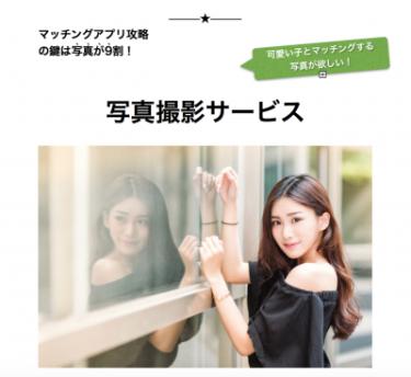 【新企画】ネトナン写真撮影サービス開始します!