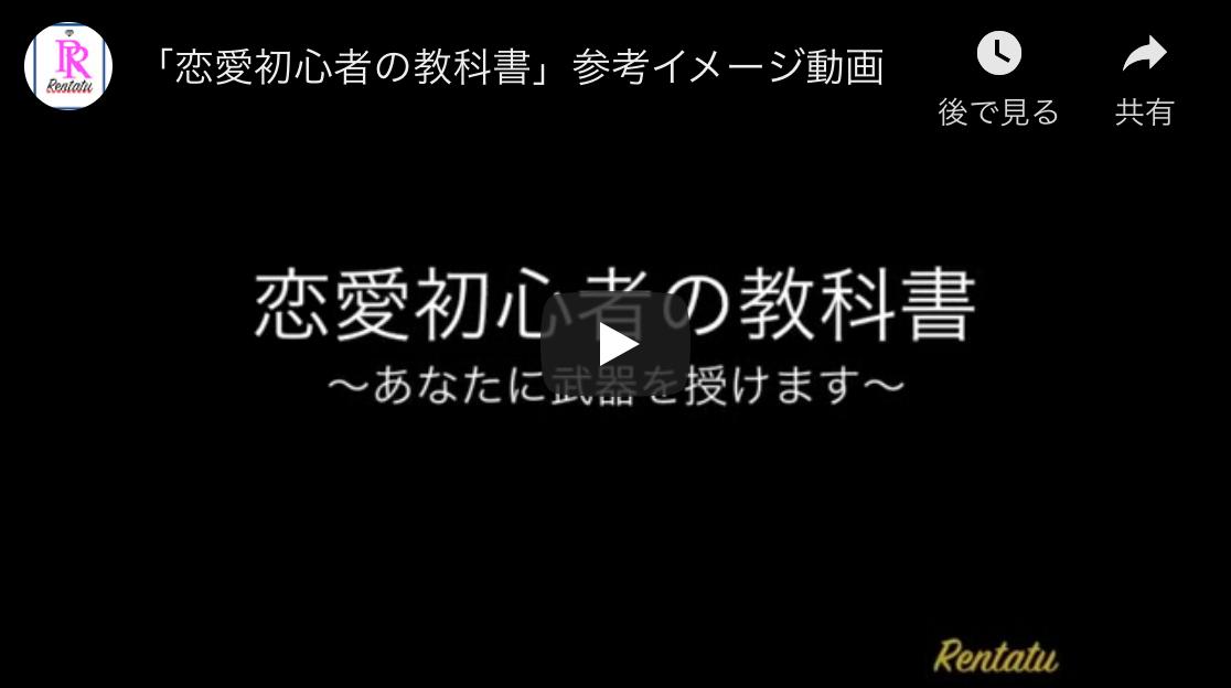 恋愛初心者の教科書イメージ動画