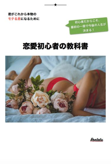 「恋愛初心者の教科書」販売スタート!