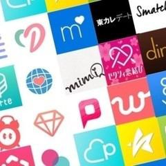 何種類ものマッチングアプリが載っている