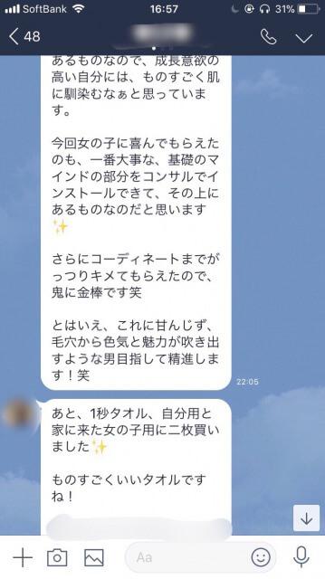 神戸Nさん成果報告5