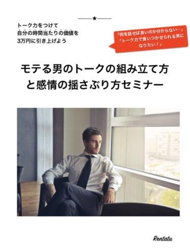3/9(土)東京「モテる男のトークの組み立て方と感情の揺さぶり方セミナー」