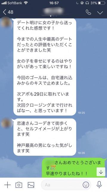 神戸Nさん成果報告3