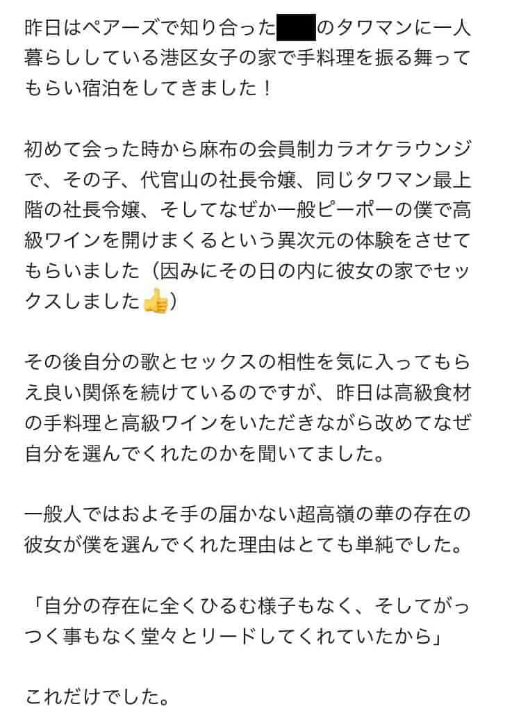 青山タワマン成果2