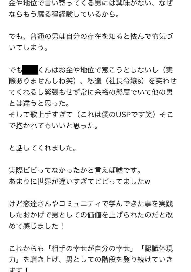 青山タワマン成果3