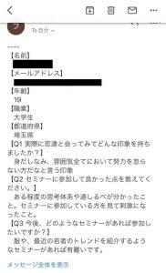 モテる男トークセミナー感想4