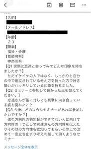 モテる男トークセミナー感想3