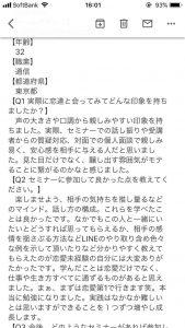 モテる男トークセミナー感想6