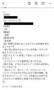 モテる男トークセミナー感想2