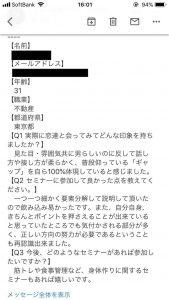 モテる男トークセミナー感想5