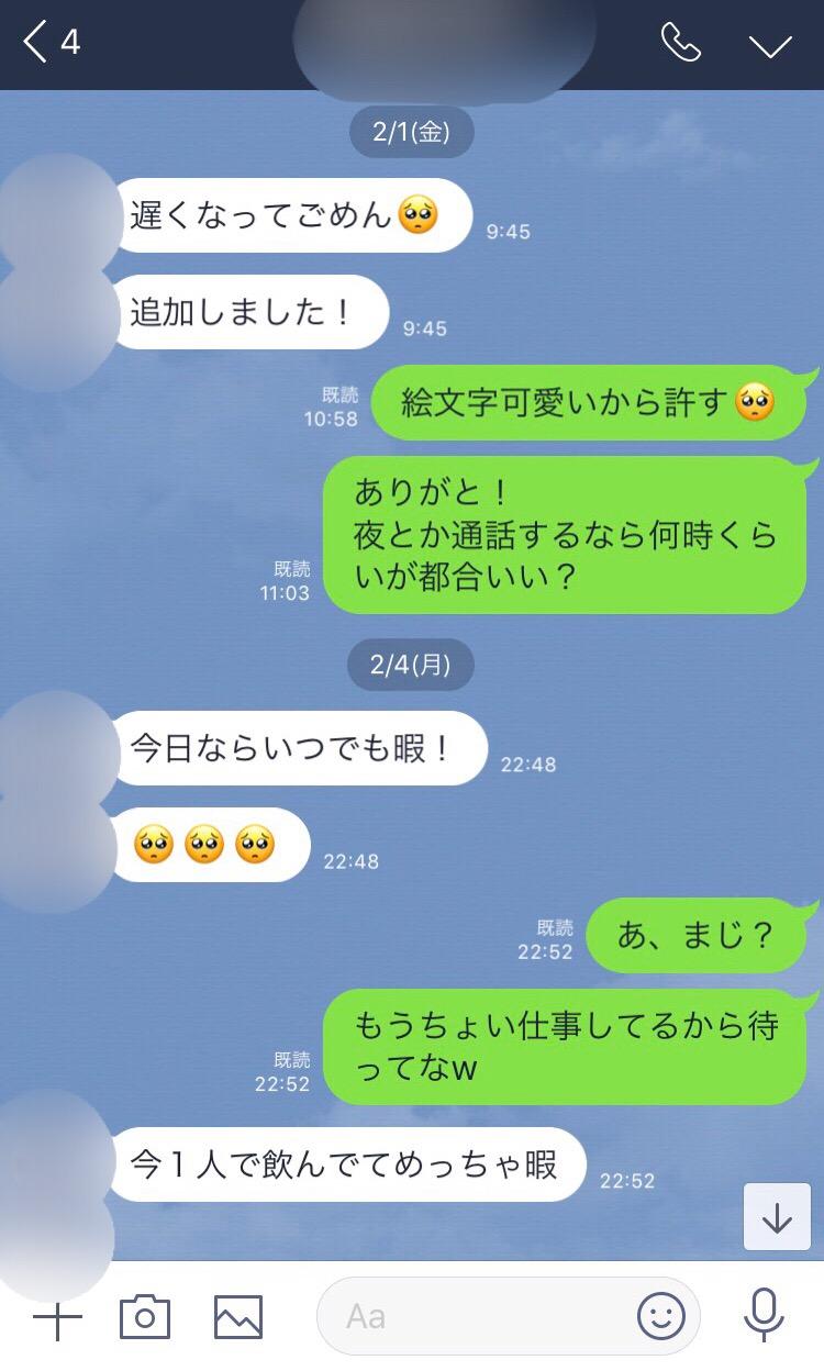 Omiai LINE交換後流れ3