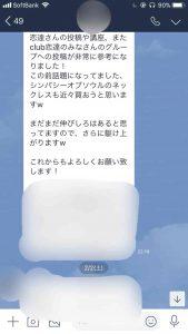 Sさんライン