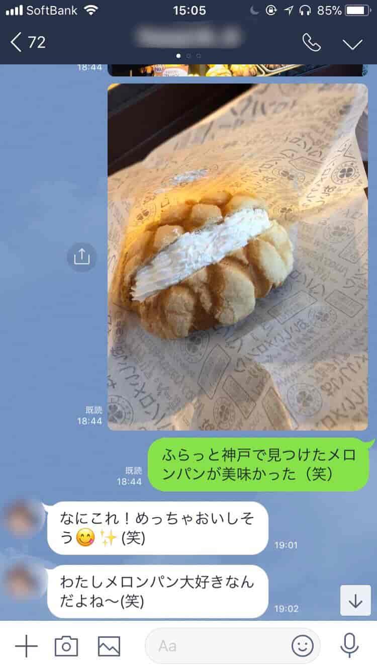 神戸のメロンパンを送っている画像