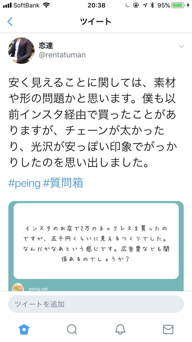 PEING恋達