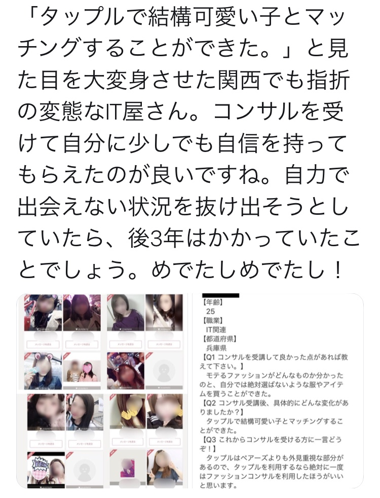 Club 恋達メンバーギャルとマッチング3