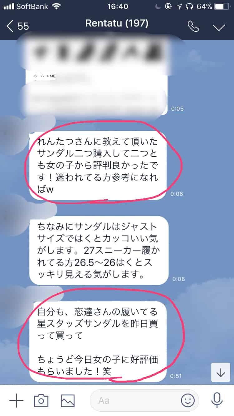 Club 恋達オススメアイテム評判