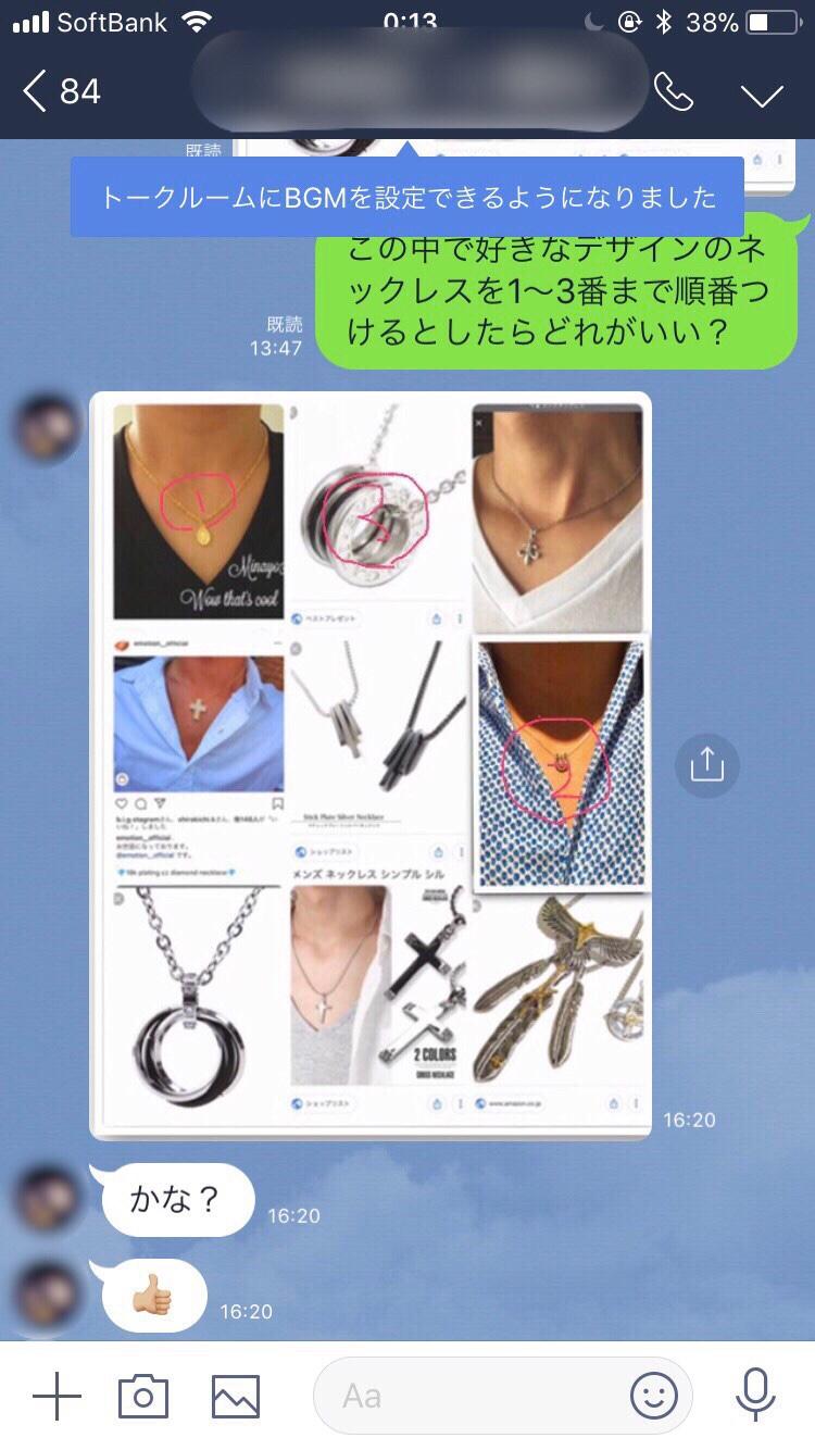恋達ネックレス16
