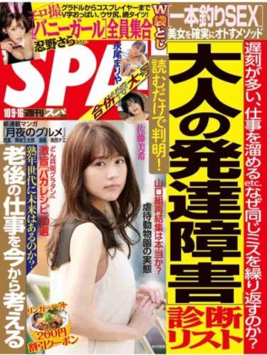 週刊SPA!の袋綴じに綴じられてしまいました