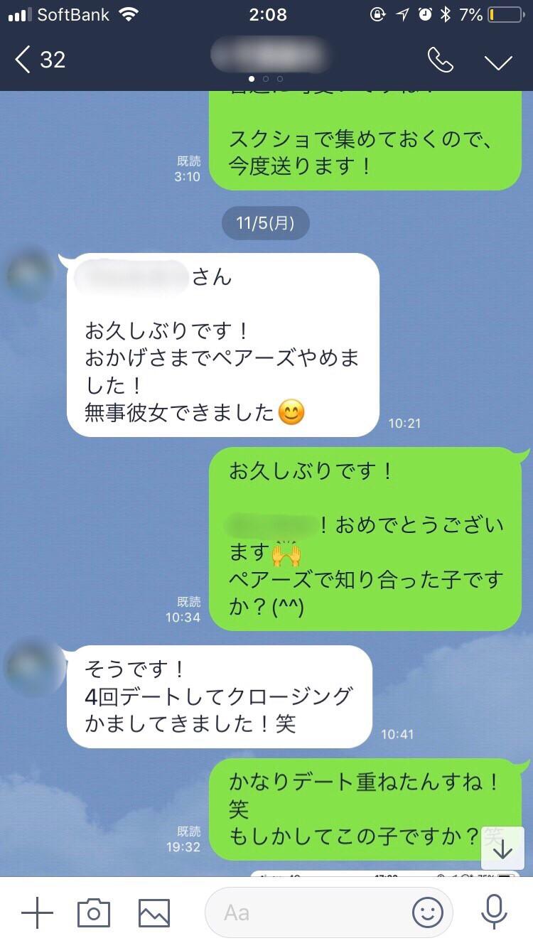 Club 恋達実績6