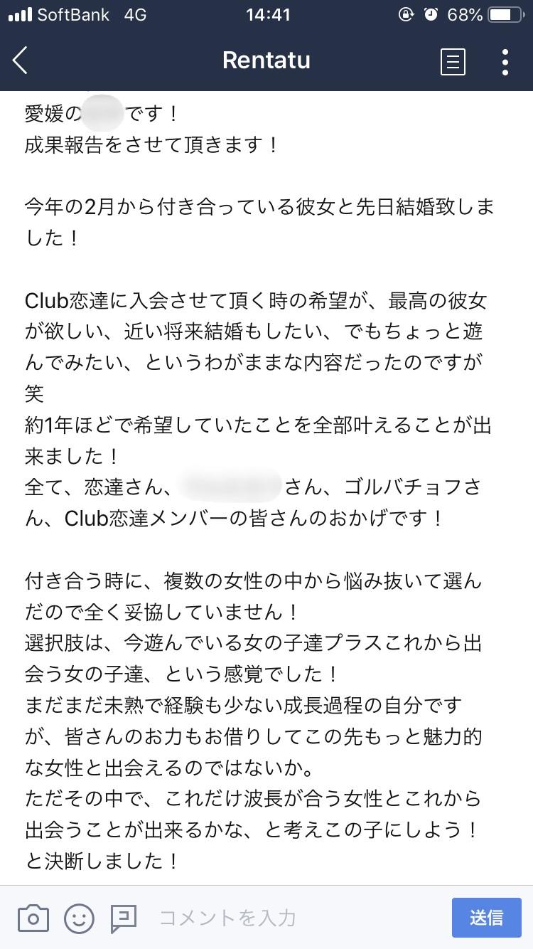 Club 恋達実績7
