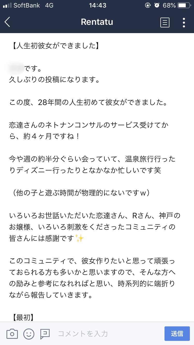 Club 恋達実績10