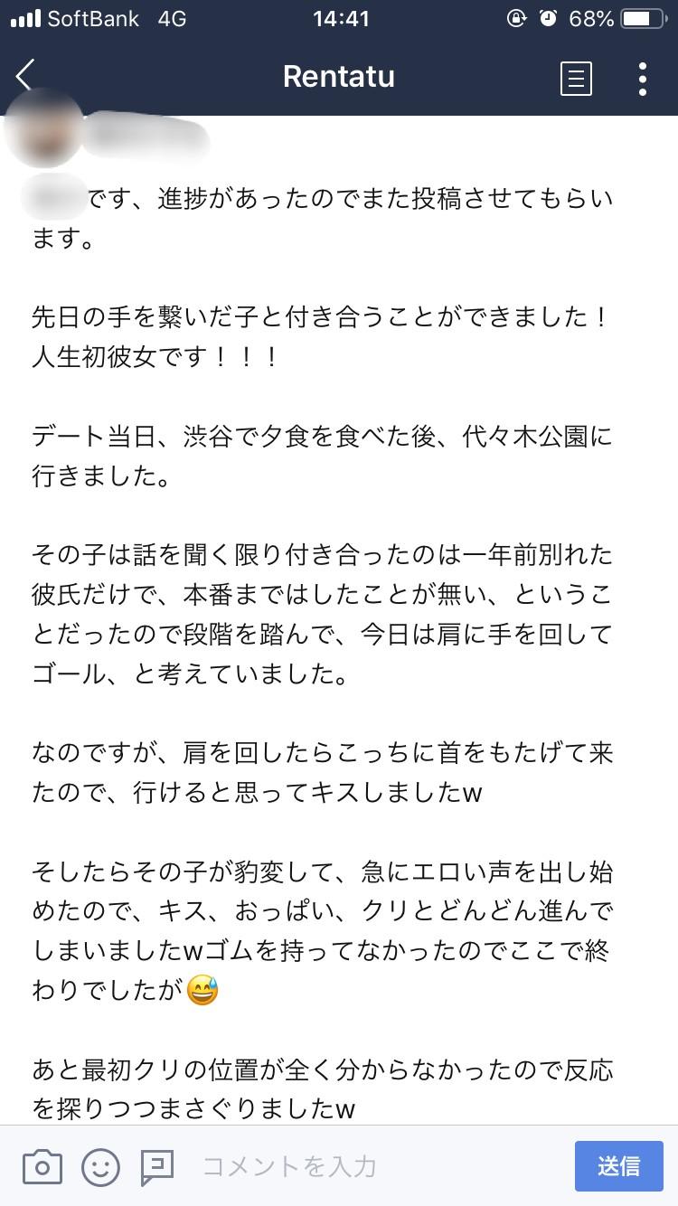 Club 恋達実績8