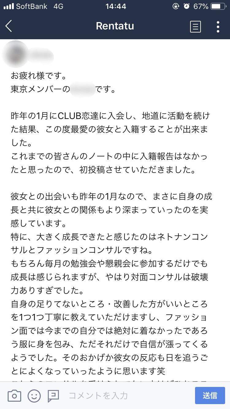 Club 恋達実績9