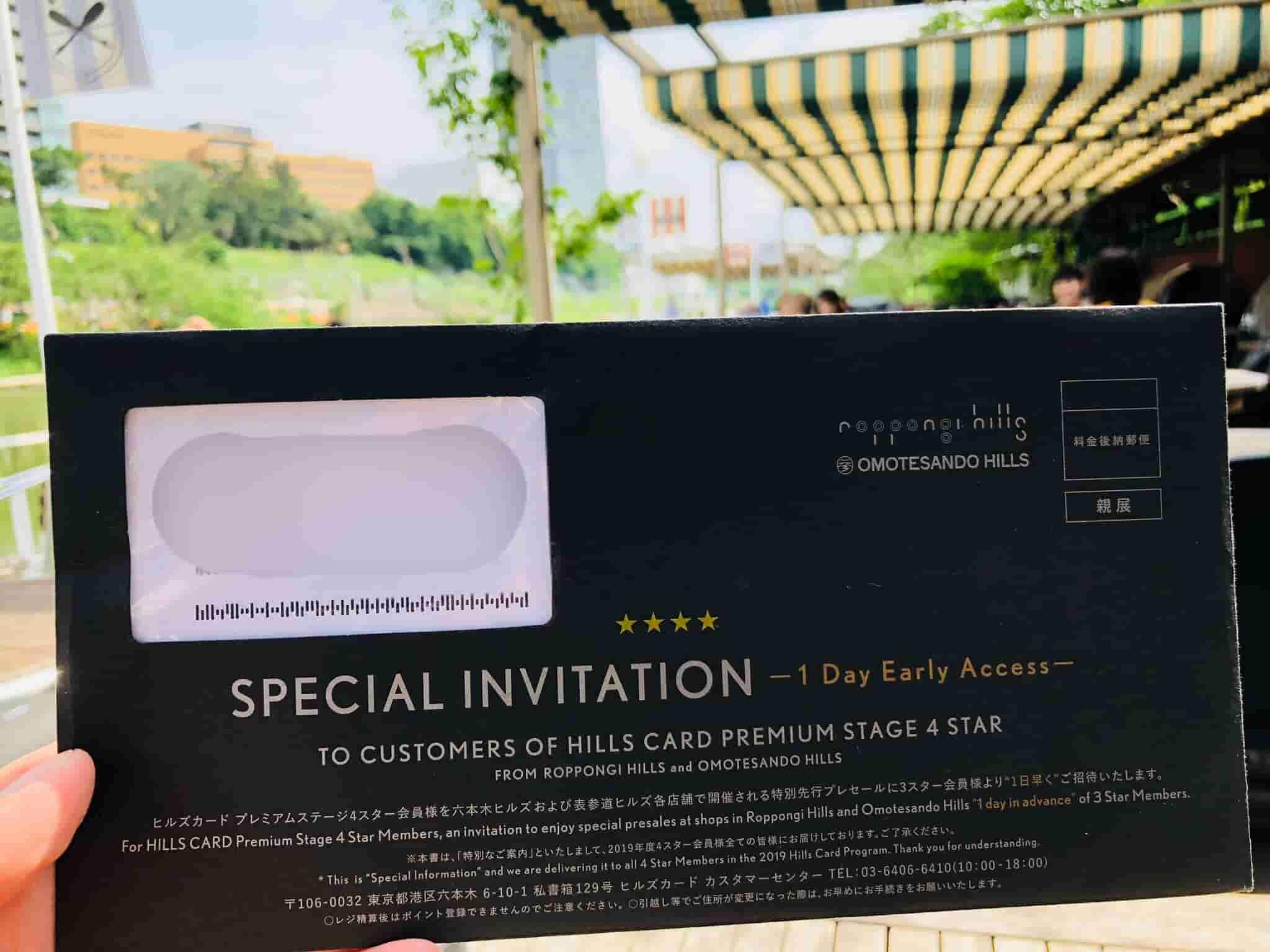 ヒルズのSPECIAL INVITATION(プレセール)