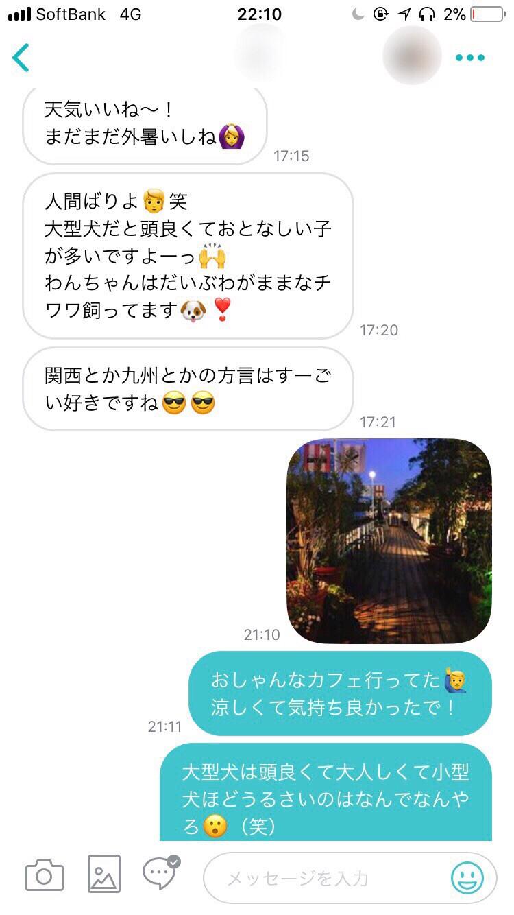 ペアーズメッセージYちゃん4