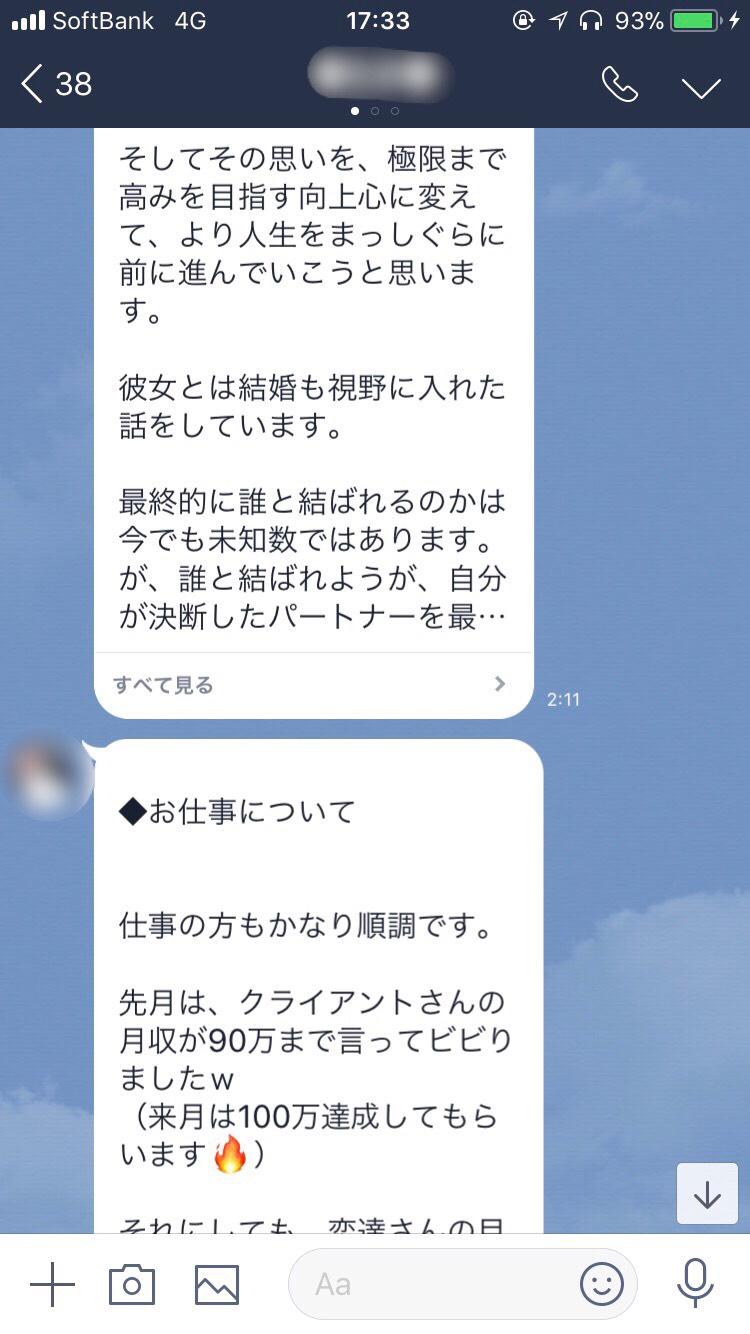 Club 恋達Kさん成果6
