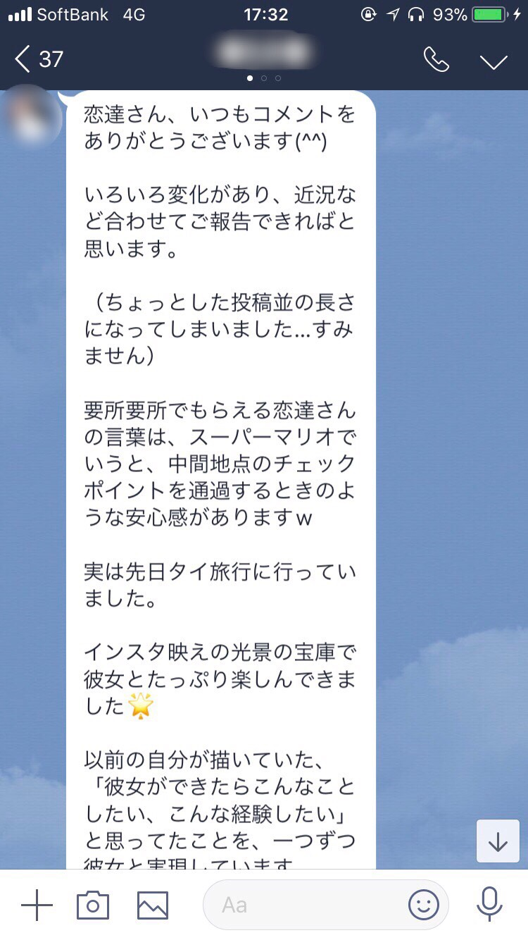 Club 恋達Kさん成果1
