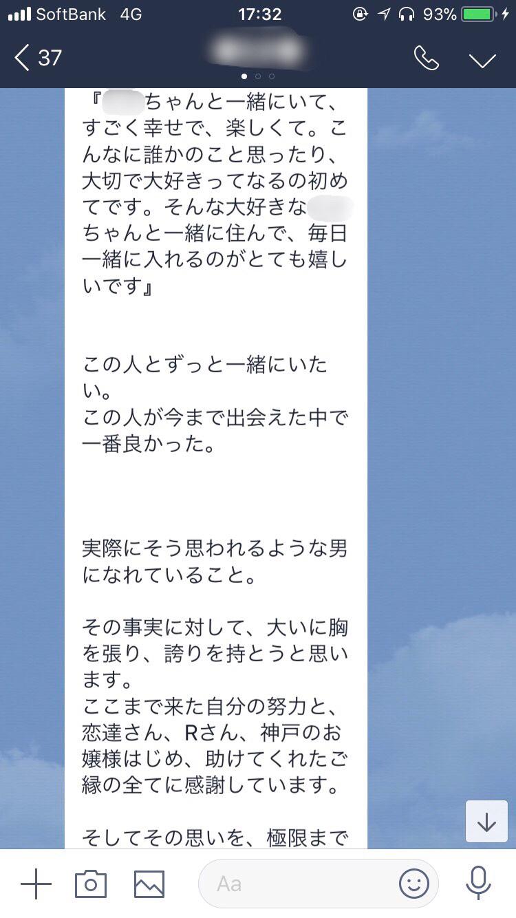 Club 恋達Kさん成果5
