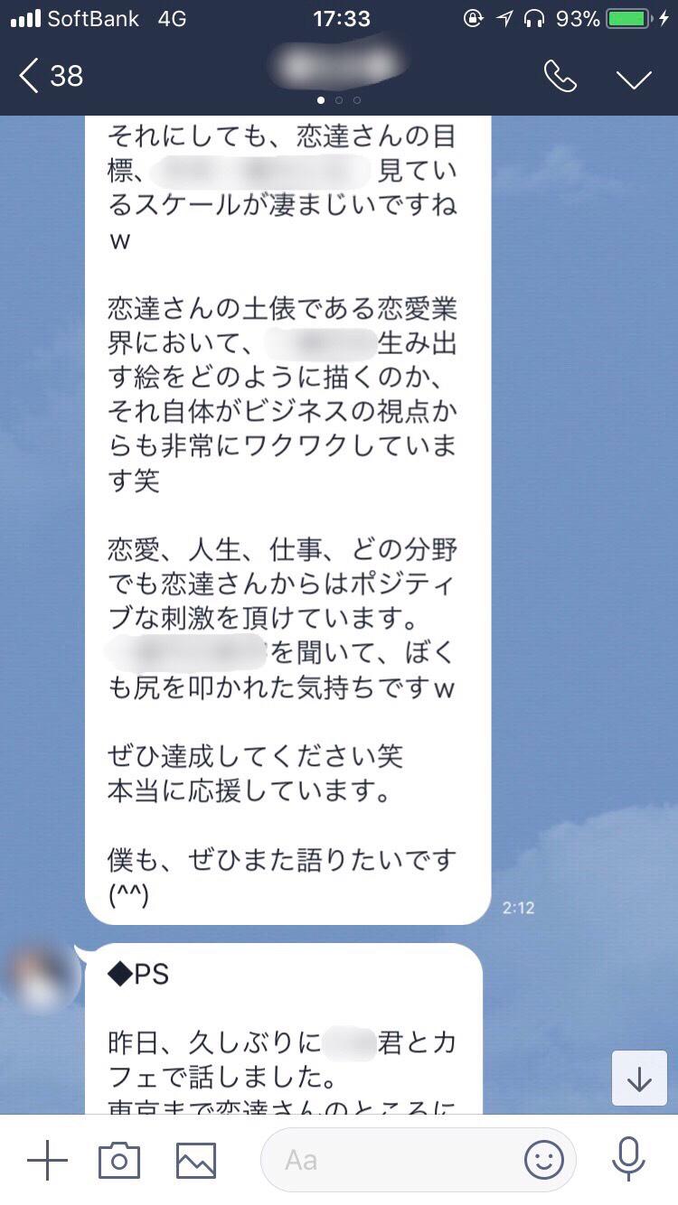 Club 恋達Kさん成果8