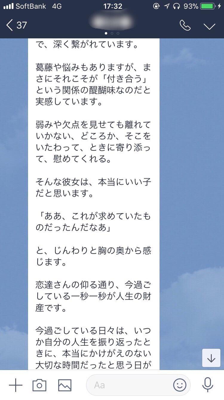 Club 恋達Kさん成果3
