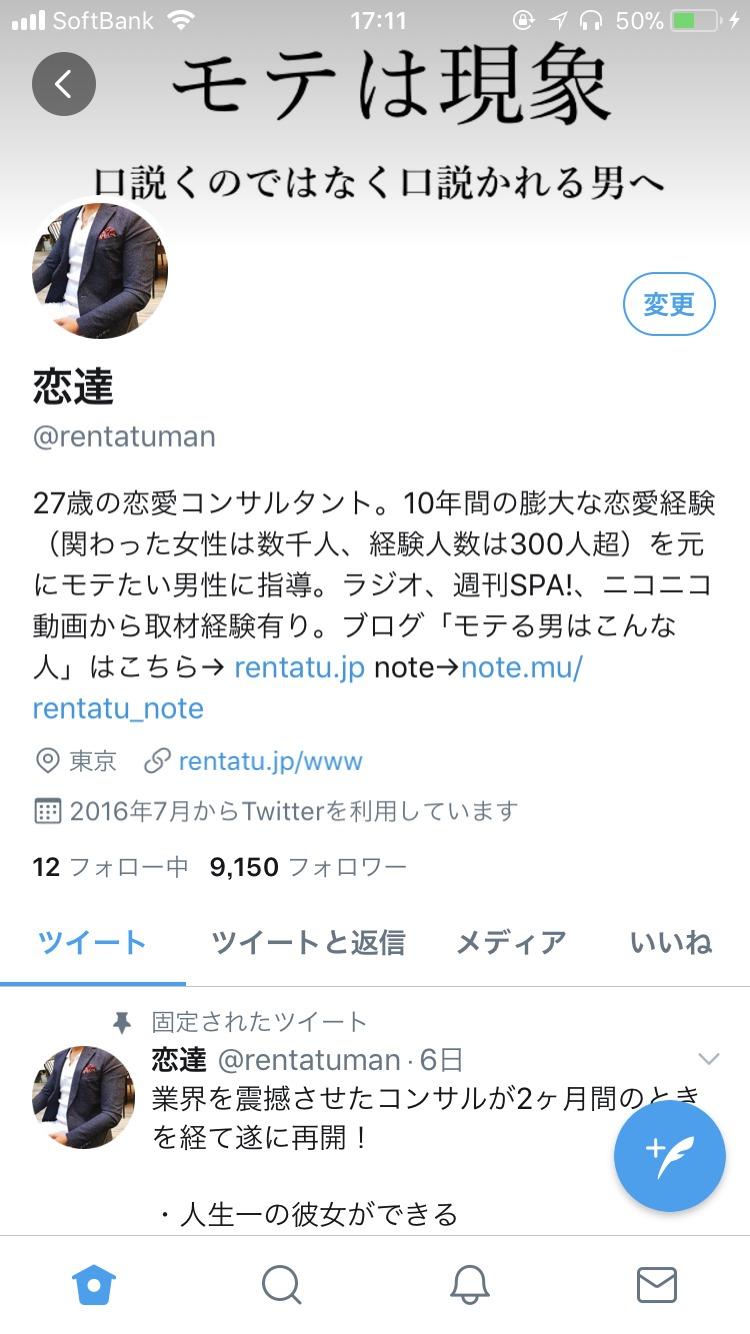 恋達Twitter