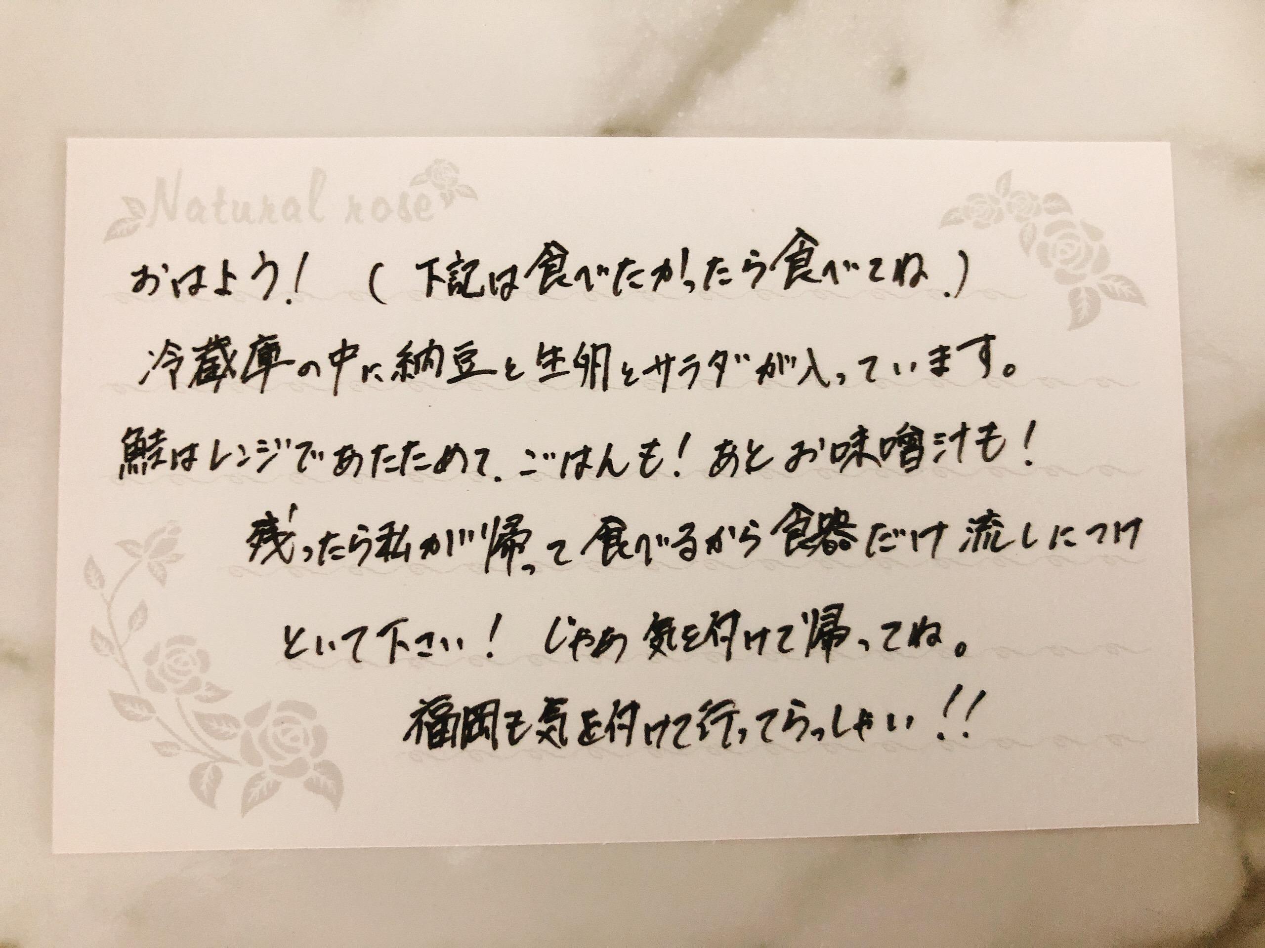 所沢女の子の手紙(恋達)