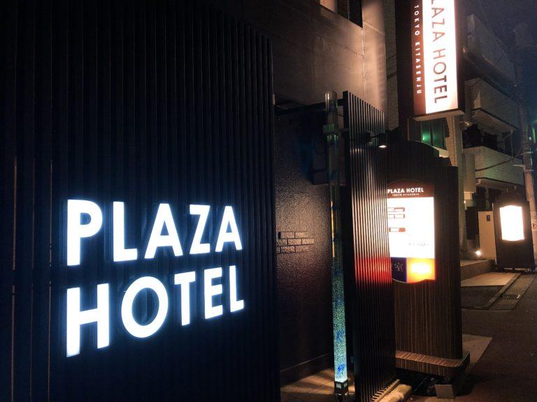 北千住プラザホテル