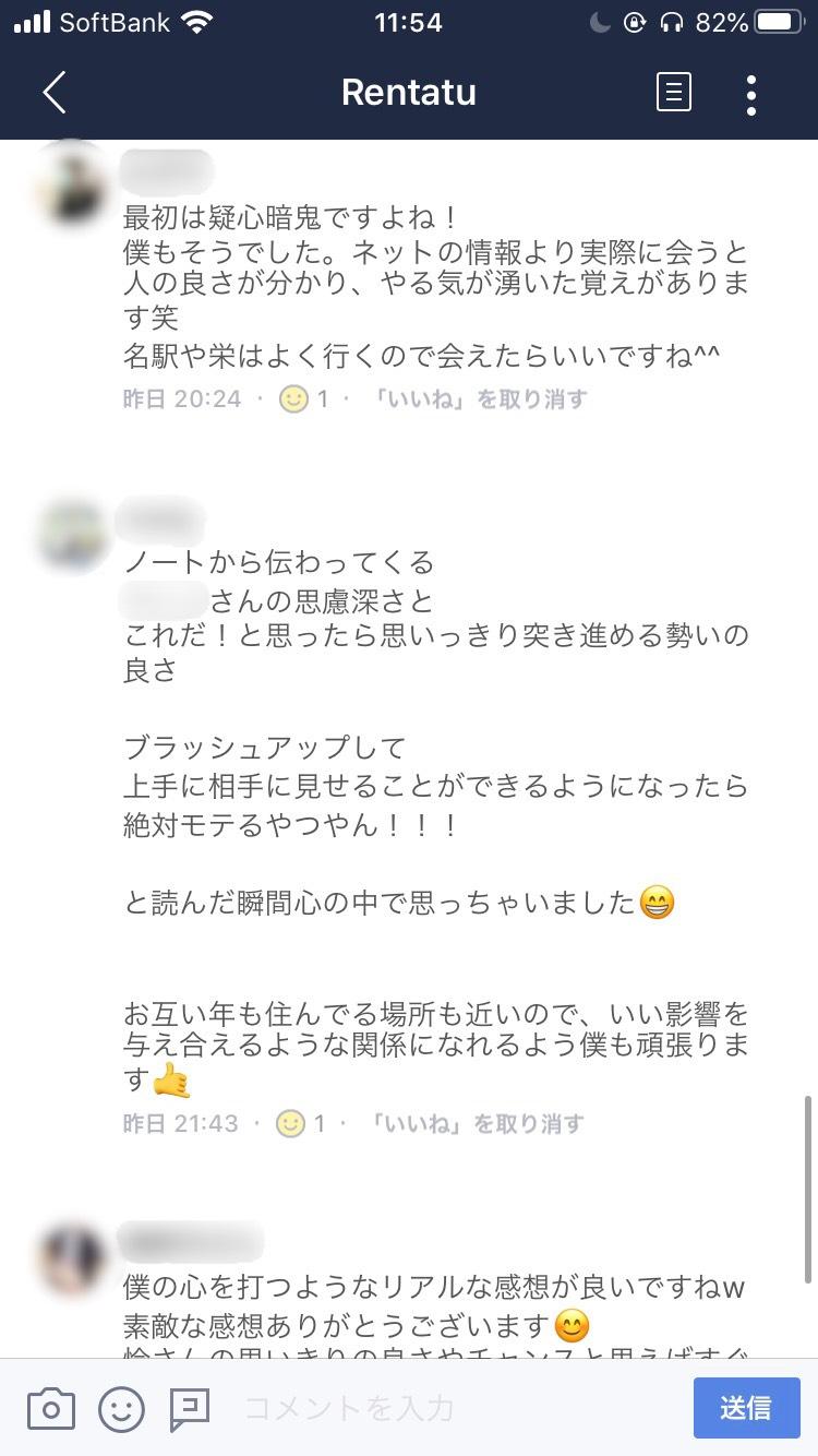 恋達セミナー感想6