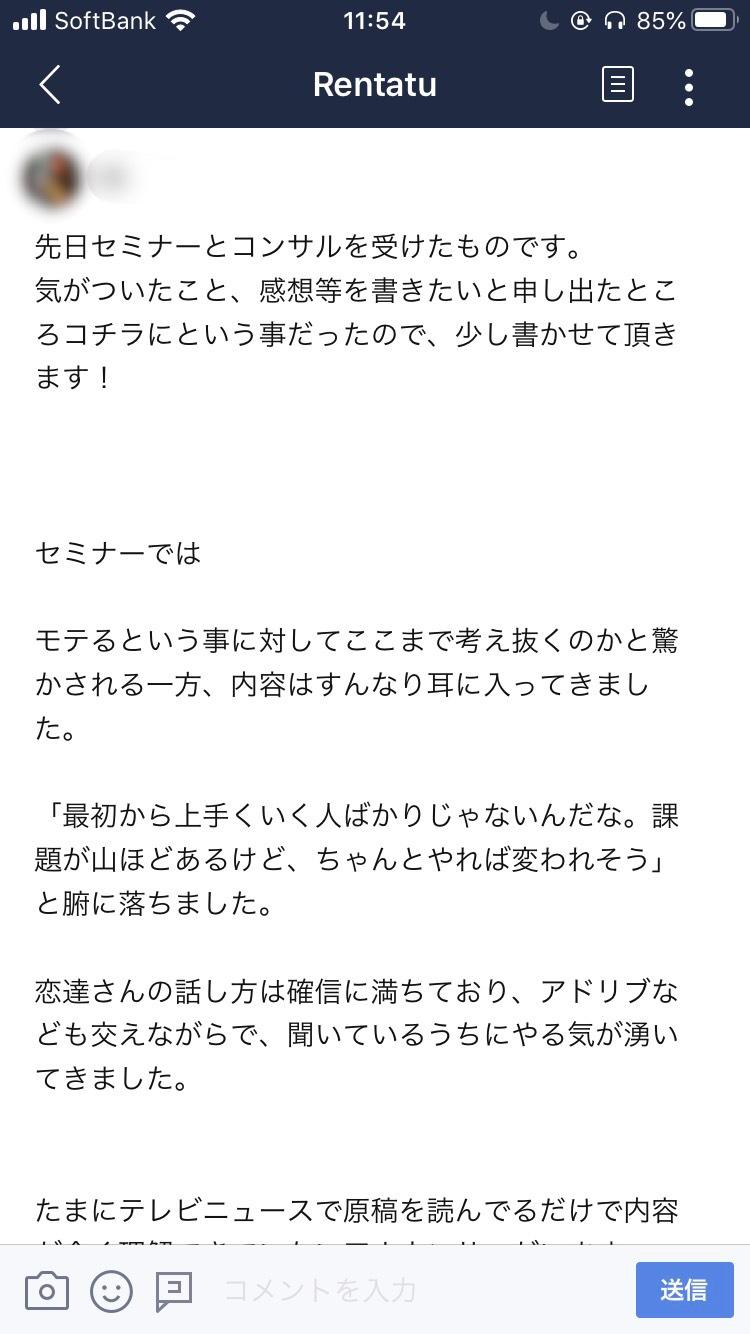 恋達セミナー感想1