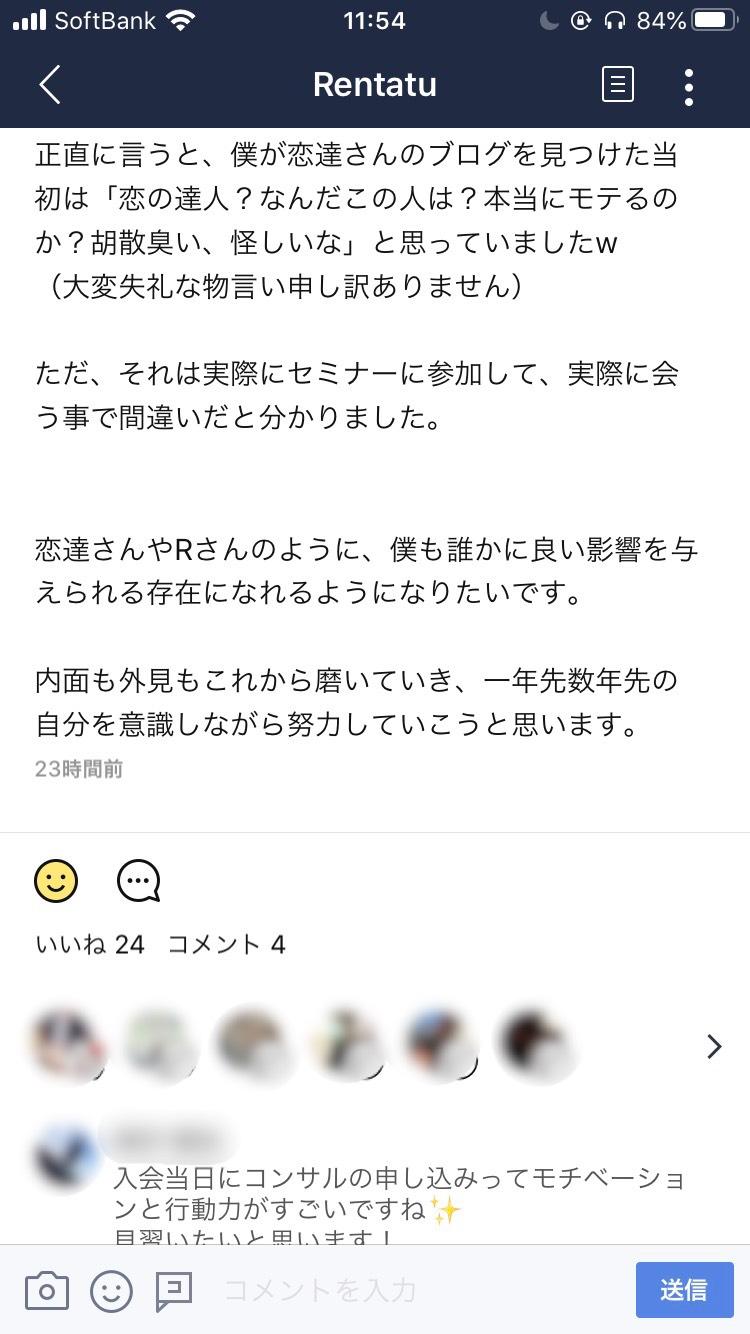 恋達セミナー感想2