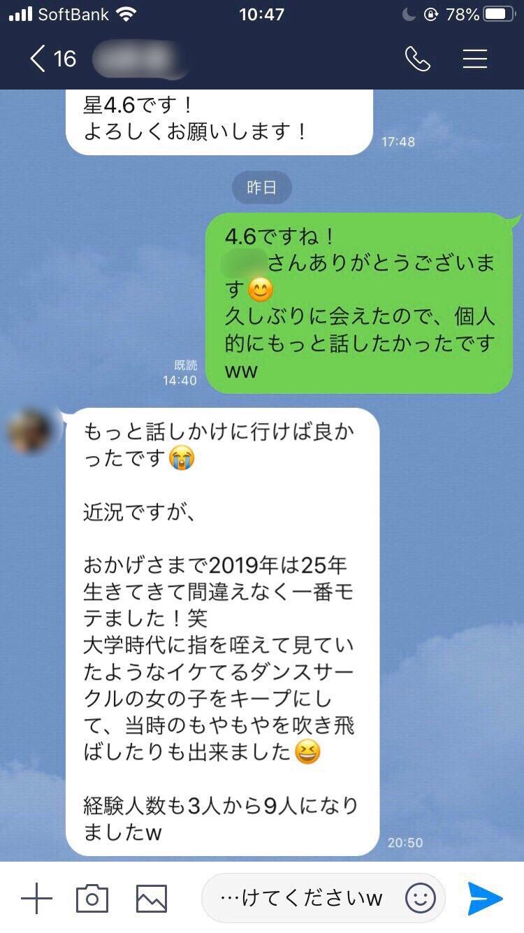 Club 恋達ネトナン成果大阪メンバー