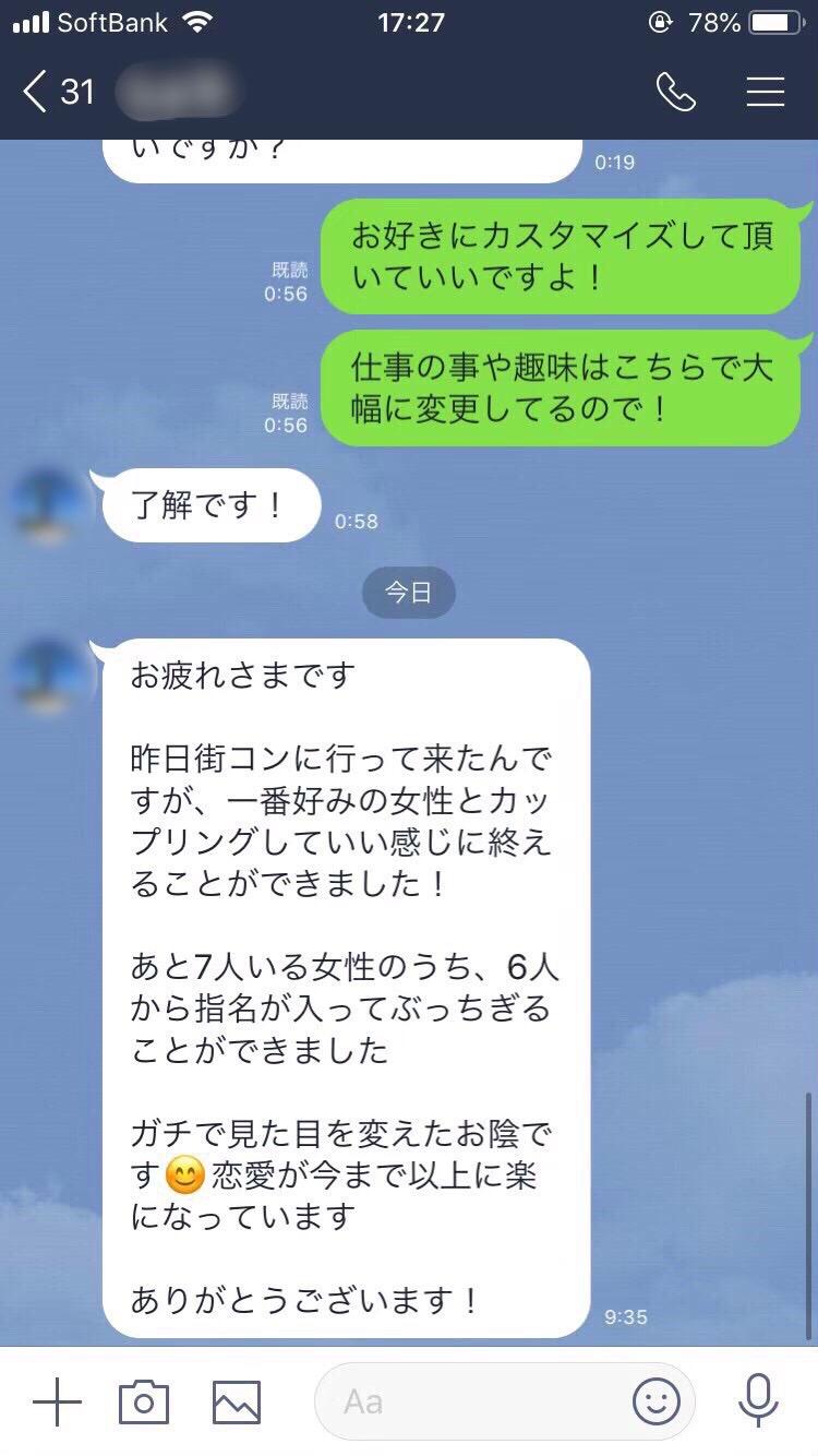 Club 恋達成果街コン