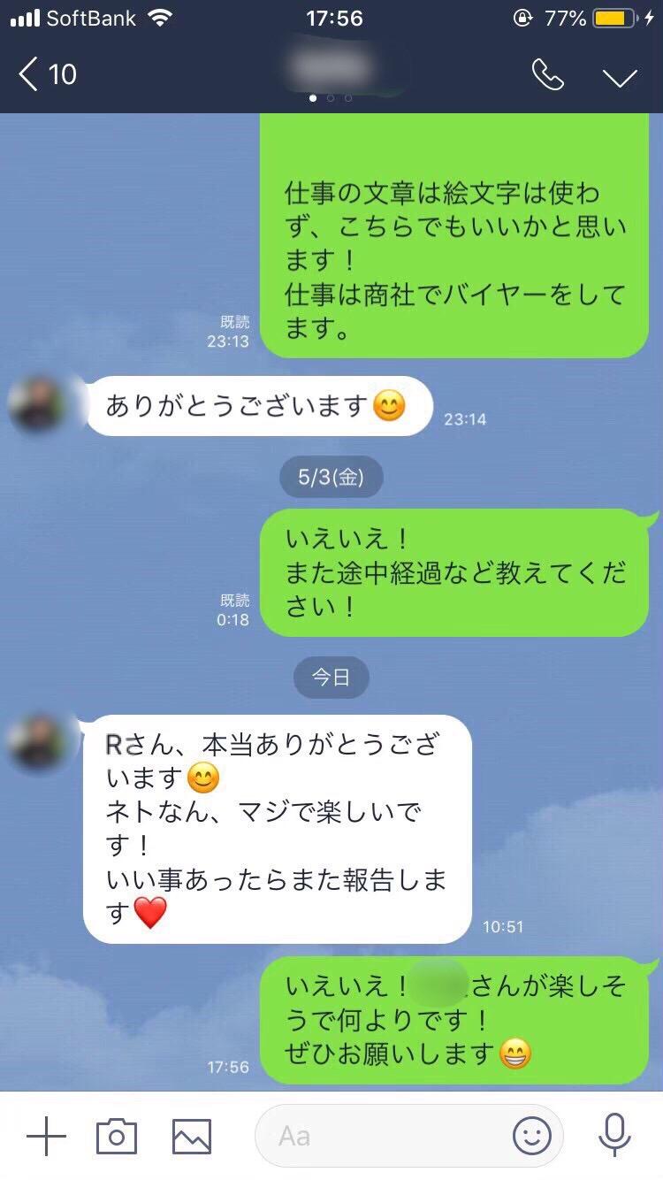 Club 恋達ネトナン 成果